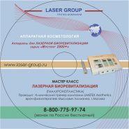 DVD диск мастер-класс «Лазерная биоревитализация» Лилиана Мыслович, г. Москва